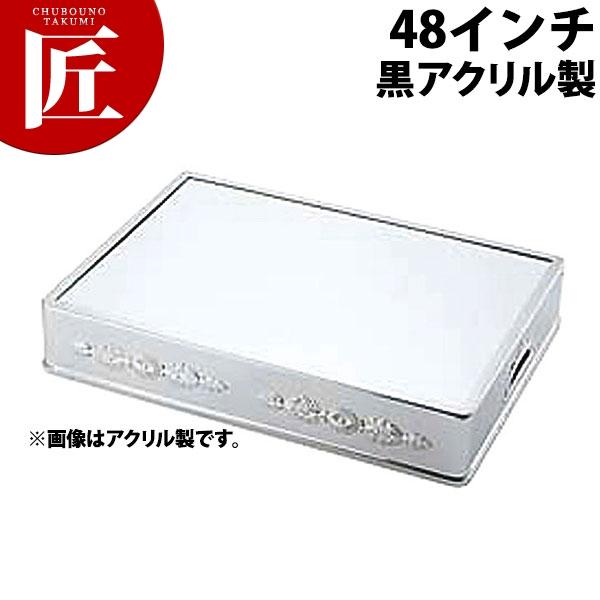 UK 角ミラープレート48インチ 黒アクリル製 【N】