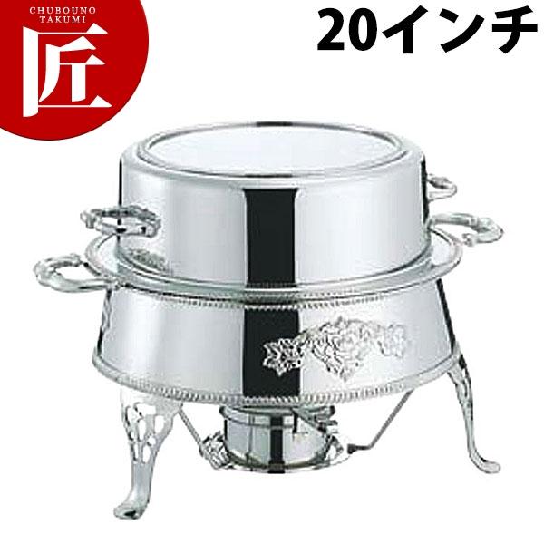 【破格値下げ】 SW 18-8丸湯煎 20インチ【N】, リコメン堂ビューティー館 4f9bd5ff