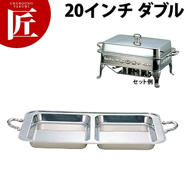 (C)ユニット角湯煎フードパン深型(手付)20インチW【N】