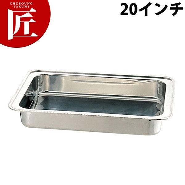 (B)ユニット角湯煎ウォーターパン 20インチ【N】