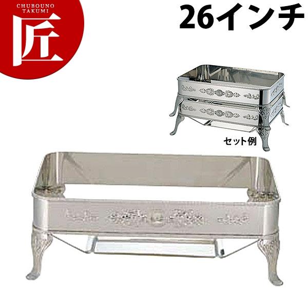 (A)ユニット角湯煎スタンド 26インチ;※備考1【N】