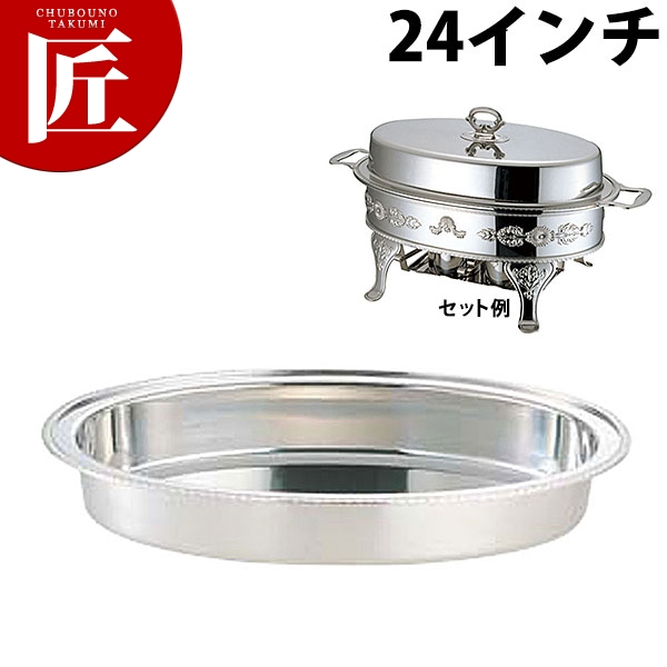 (B)ユニット小判湯煎ウォーターパン 24インチ【N】