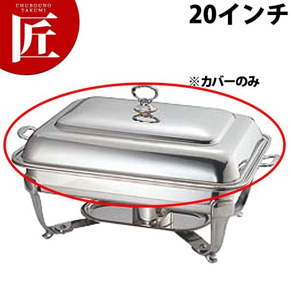 UK 18-8バロンユニット角湯煎 湯煎カバー20インチ【N】