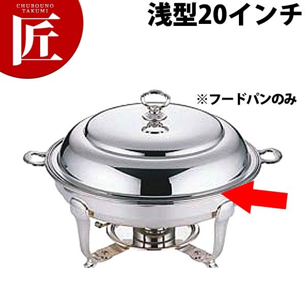UK 18-8バロンユニット丸湯煎20in フードパン浅型【N】