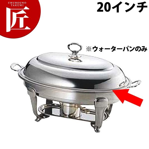 UK 18-8バロンユニット小判湯煎ウォターパン20インチ【N】