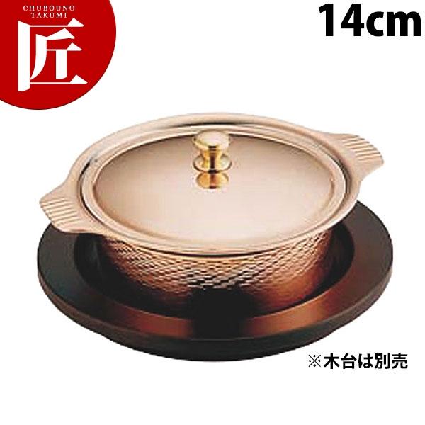 SW 銅丸型キャセーロール 14cm【N】