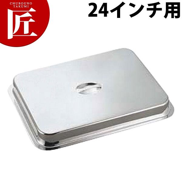 洋白角盆カバー 24インチ用【N】