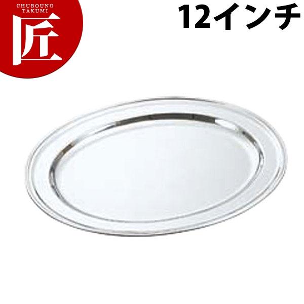 洋白小判皿(幅広)12インチ【N】