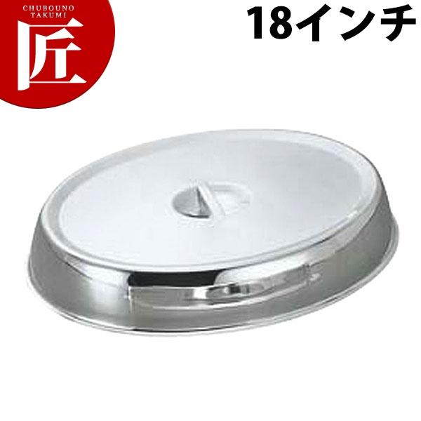 洋白小判皿カバー(幅広)18インチ用【N】