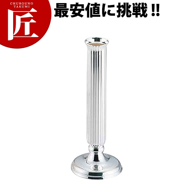 送料無料 洋白S型フラワースタンド L【ctss】 花瓶 一輪挿し 一輪差し フラワースタンド バンケット 宴会用品 領収書対応可能