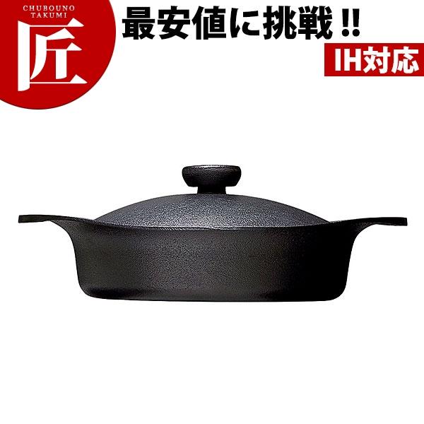 柳宗理 鉄鍋 浅型 鉄蓋・ハンドル付 22cm【N】