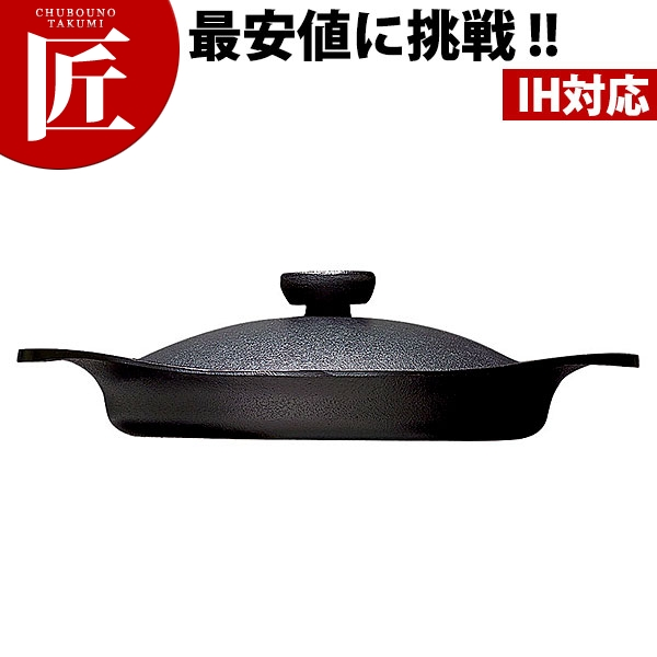 柳宗理 オイルパン 22cm 鉄蓋・ハンドル付【N】