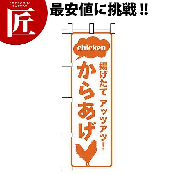 のぼり旗 のぼり 値引き 5☆大好評 旗 飲食店 お祭り イベント ctss 模擬店 JF-305 からあげ 屋台