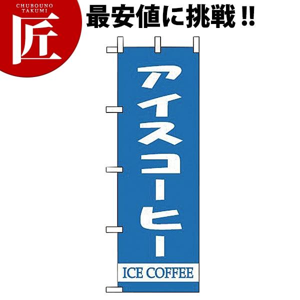 のぼり旗 のぼり 旗 飲食店 お祭り イベント ctss 模擬店 屋台 永遠の定番モデル アイスコーヒー WF-111 買取