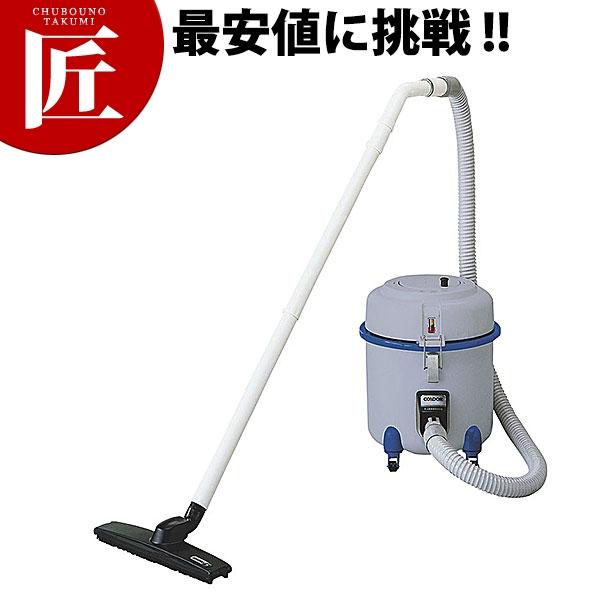 【業務用厨房機器】【清掃用品】【掃除機・ホーキ】 コンドル バキュームクリーナーCVC-103【運賃別途】【ctss】 領収書対応可能