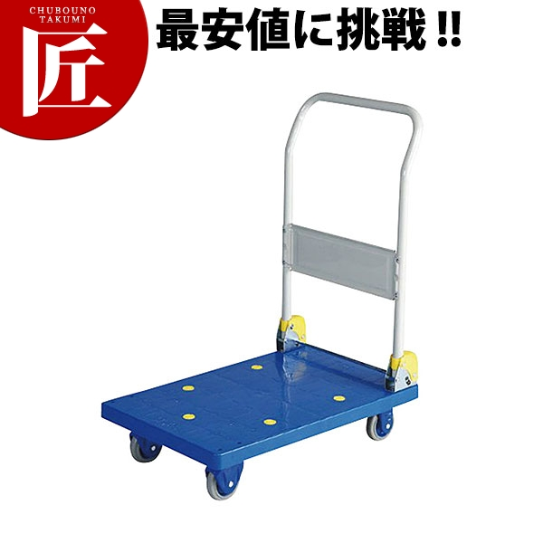 NP-101GS 小型 静音樹脂台車(ハンドル折畳式)【運賃別途】【N】