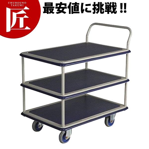 小型 スチール台車(3段) NHT-105【運賃別途】【ctss】手押し台車 テーブル3段式台車 スチール製 領収書対応可能