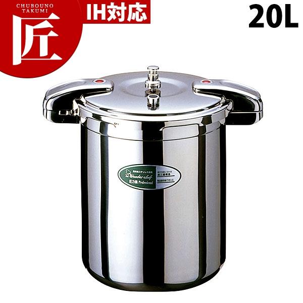 ワンダーシェフプロ 圧力鍋 ビッグ IH対応 20L (NPDB20)(N)
