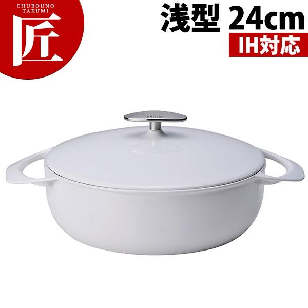 ユニロイ キャセロール 浅型24cm ホワイト IH対応 EC-2500W 日本製 【N】