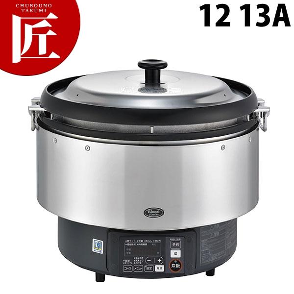 送料無料 リンナイガス 炊飯器 αかまど炊き RR-S500G 12.13A 20~50合 業務用炊飯器 炊飯器 ガス 業務用 領収書対応可能