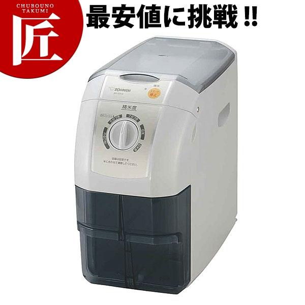 送料無料 象印 精米機(1升) BR-WA10【ctss】 送料無料 米びつ 精米機 業務用 領収書対応可能