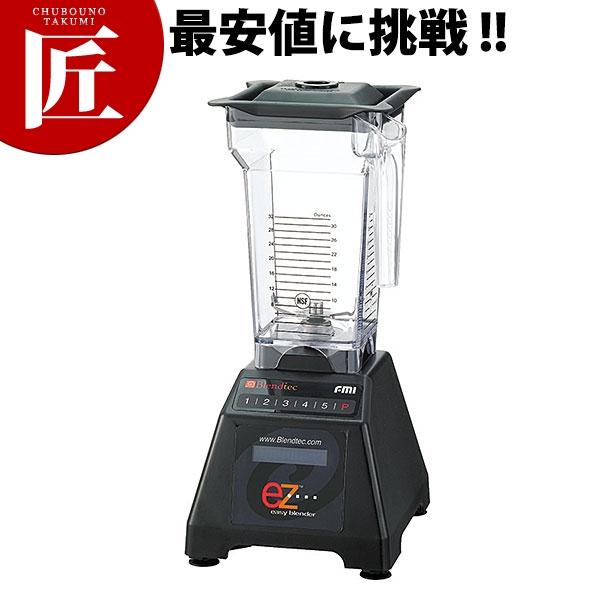 FMIブレンテック スムージーブレンダー EZ-600[N]