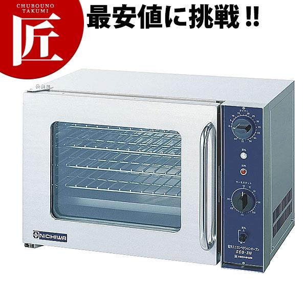 電気ミニコンベクションオーブン SCO-3N (3φ200V)[N]