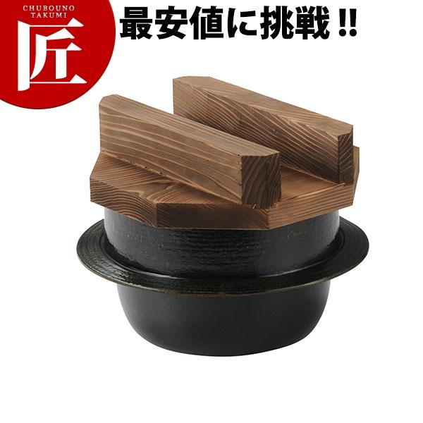 電磁用 1升釜(黒アメ釉)焼杉蓋【運賃別途】[N]
