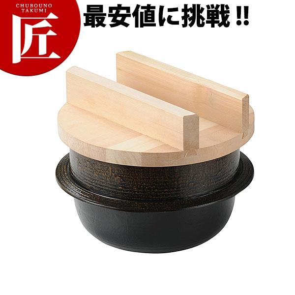 電磁用 2升釜(黒アメ釉)白木蓋付【運賃別途】[N]