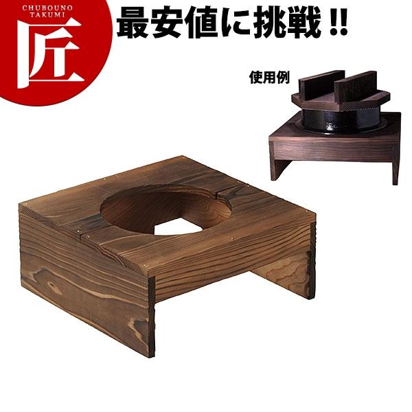 電磁用 1升釜用焼杉ハカマのみ【運賃別途】[N]