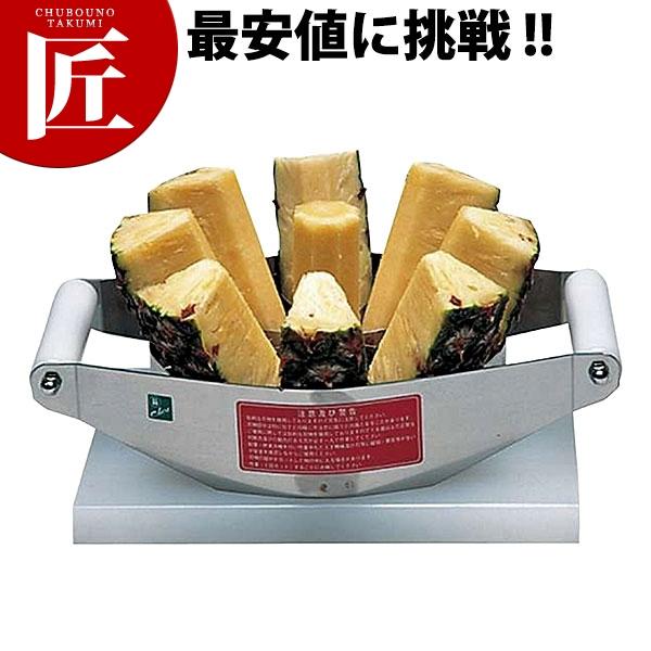 送料無料 パインスティックカッター SC-8【ctss】 業務用 野菜調理機 スライサー ピーラー カッター パイン 皮むき パインカッター