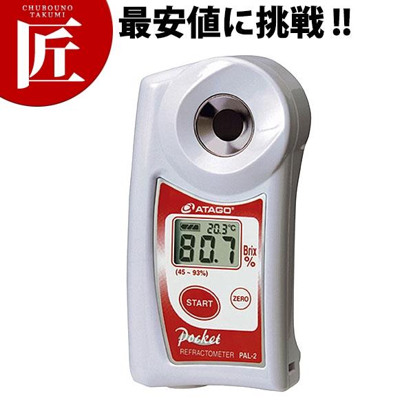 送料無料 デジタルポケット 糖度計 高濃度モデル PAL-2【ctss】 糖度計 自動温度補正付 軽量 業務用 領収書対応可能
