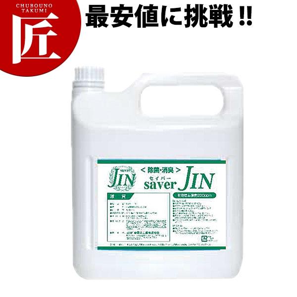 送料無料 セイバーJIN 200ppm 5L 【ctss】 次亜塩素酸ナトリウム 除菌 消臭 感染予防 業務用 衛生用スプレー