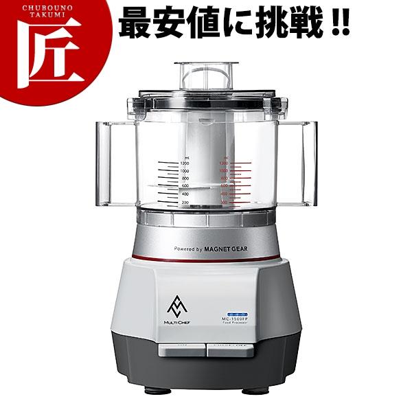 MC-1500FPSマルチシェフ フードプロセッサー MC-1500FPS, Medayful メデル:103edea6 --- officewill.xsrv.jp