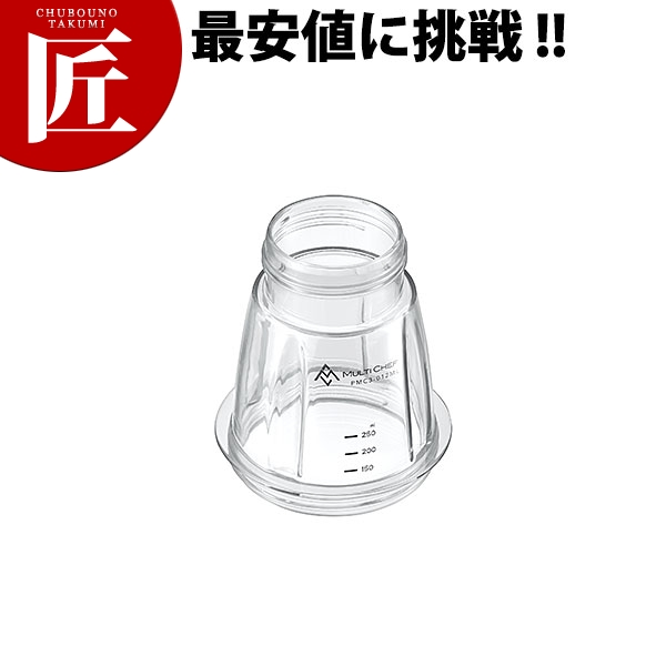 販売期間 限定のお得なタイムセール ミキサー 部品 マルチシェフ 日本製 業務用ミキサー いよいよ人気ブランド フードプロセッサー ジューサー ctss ミルボトル PMC3-012ML スムージー ブレンダー スーパーSALE 業務用