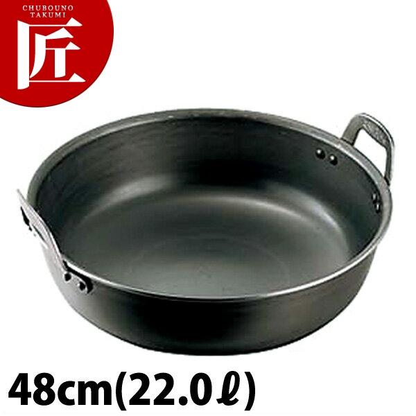 鉄プレス 厚板 揚げ鍋 48cm(22L) 【ctss】