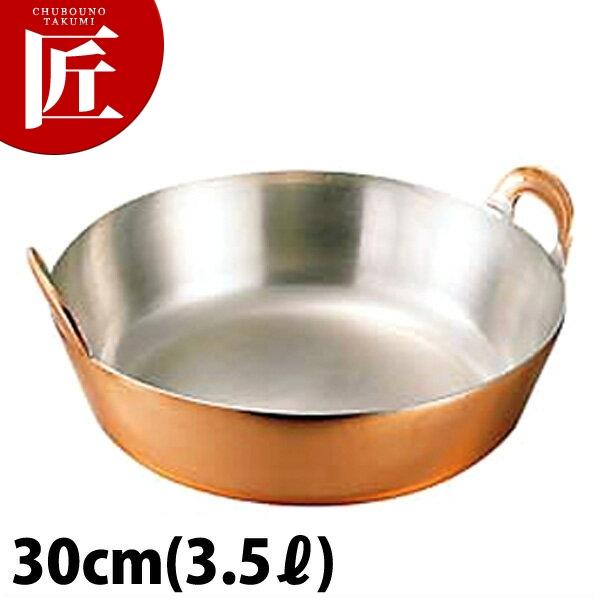 銅 揚げ鍋 30cm 天ぷら なべ ナベ 天ぷら鍋 揚鍋 銅 鍋 業務用 【ctss】