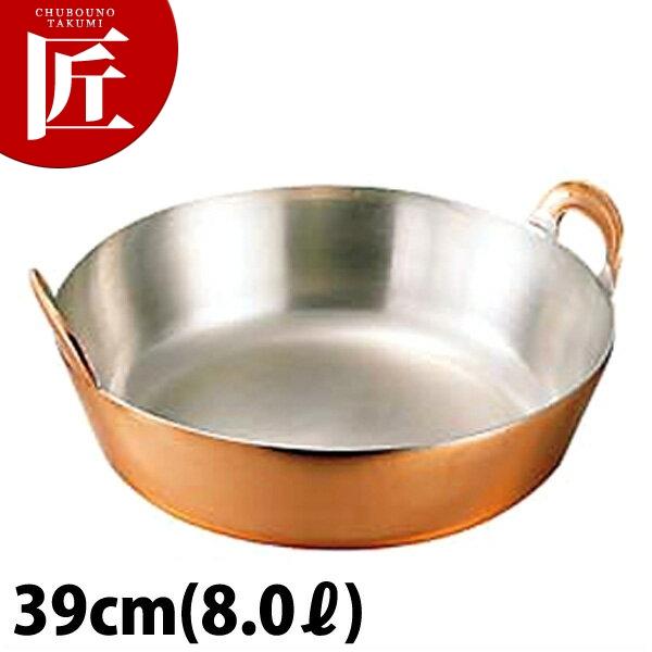 銅 揚げ鍋 39cm 天ぷら なべ ナベ 天ぷら鍋 揚鍋 銅 鍋 業務用 【ctss】