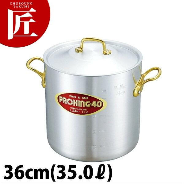 プロキング 寸胴鍋 36cm (35.0L) アルミ製 日本製【ctss】