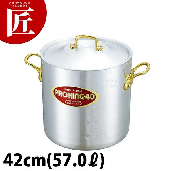 プロキング 寸胴鍋 42cm (57.0L) アルミ製 日本製【ctss】
