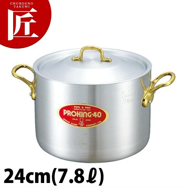 プロキング 半寸胴鍋 24cm (7.8L) アルミ 日本製 【ctss】