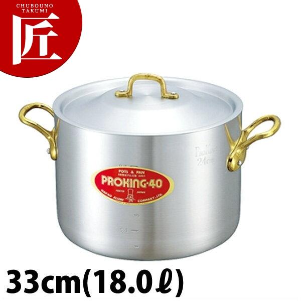 プロキング 半寸胴鍋 33cm (18.0L) アルミ 日本製 【ctss】