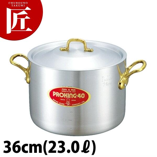 プロキング 半寸胴鍋 36cm (23.0L) アルミ 日本製 【ctss】