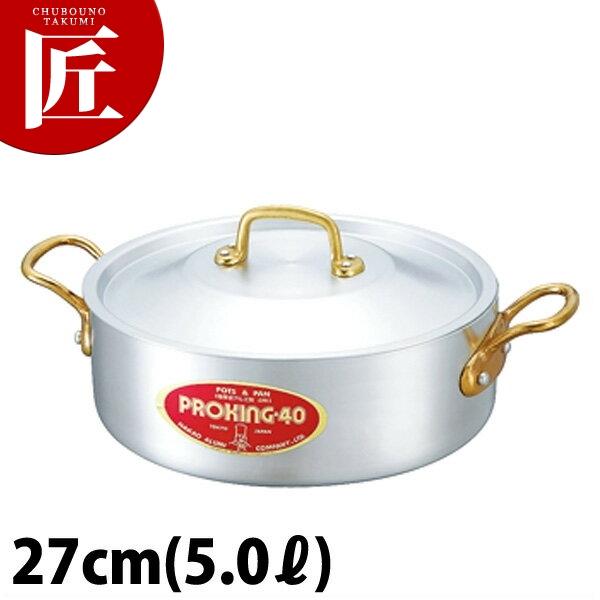 プロキング 外輪鍋 27cm (5.0L) 外輪鍋 業務用外輪鍋 両手鍋 外輪鍋 アルミ 業務用 【ctss】