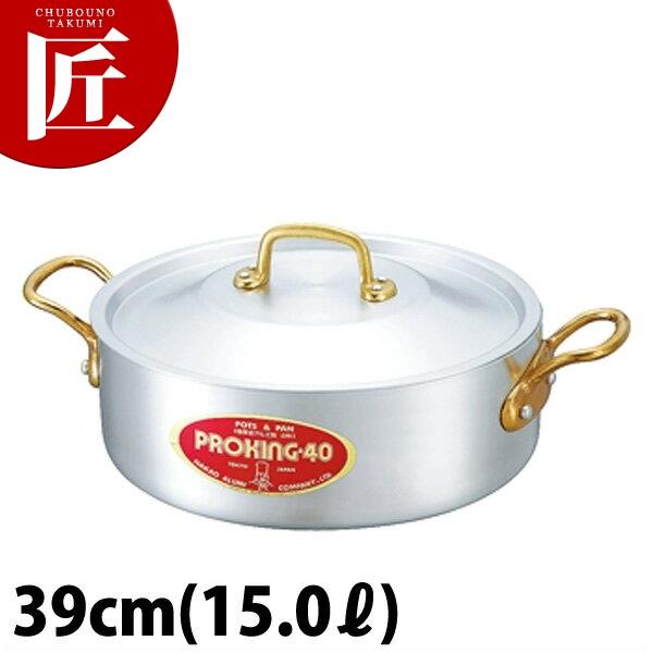 プロキング 外輪鍋 39cm (15.0L) 外輪鍋 業務用外輪鍋 両手鍋 外輪鍋 アルミ 業務用 【ctss】