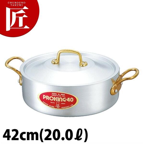 プロキング 外輪鍋 42cm (20.0L) アルミ 日本製【N】