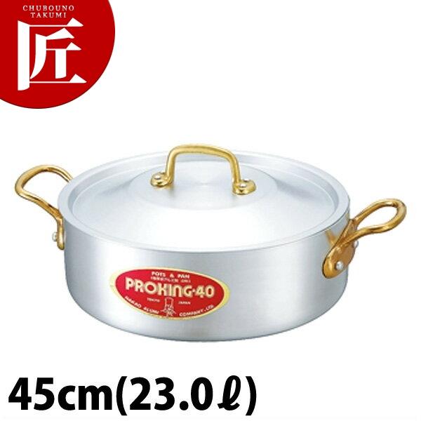 プロキング 外輪鍋 45cm (23.0L) 外輪鍋 業務用外輪鍋 両手鍋 外輪鍋 アルミ 業務用 【ctss】
