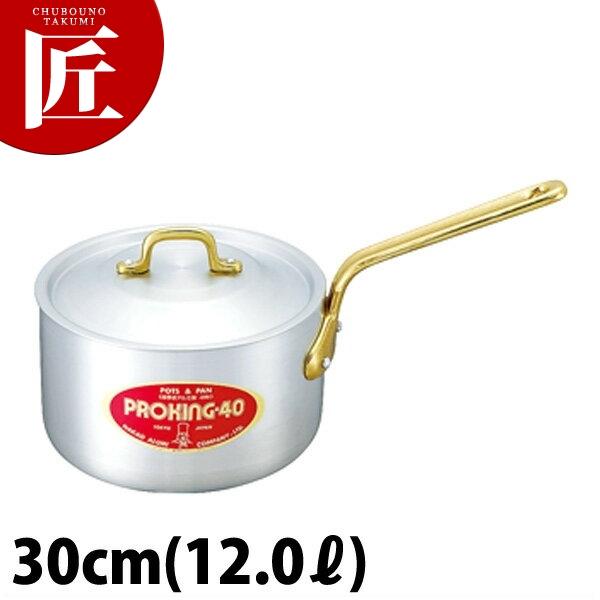プロキング 片手鍋 30cm (12.0L)片手鍋 アルミ 業務用 【ctss】