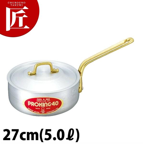 プロキング 浅型 片手鍋 27cm (5.0L)【ctss】