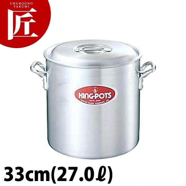 キング 寸胴鍋 33cm (27L) アルミ製 日本製【ctss】